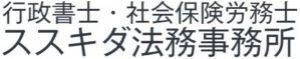 行政書士・社会保険労務士ススキダ法務事務所